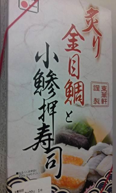 「 東華軒 」 東海道の元祖駅弁屋 炙り金目鯛と小鯵押寿司 旨い!