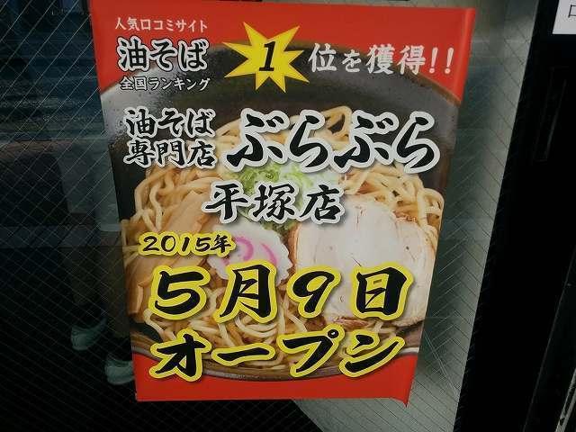 油そば (2).jpg