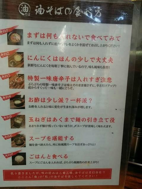 油そば (8).jpg