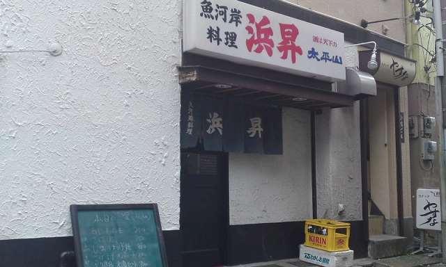 浜昇 2015.04 (6).jpg