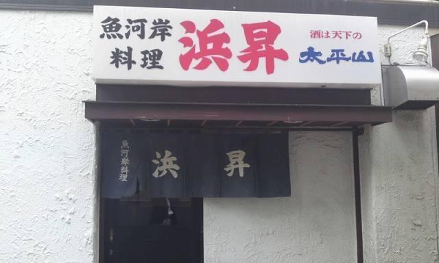 浜昇 2015.04 (8).jpg