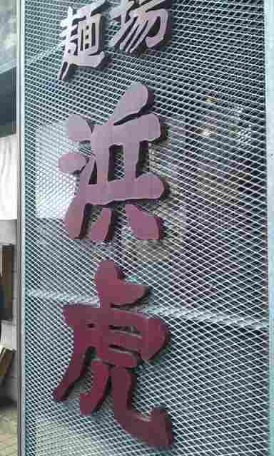 浜虎03 (14).jpg