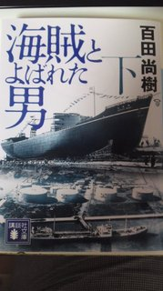 海賊とよばれた男(下巻)