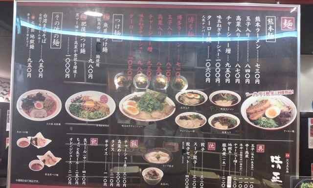 熊本黒拉麺 清正 2015.05 (5).jpg