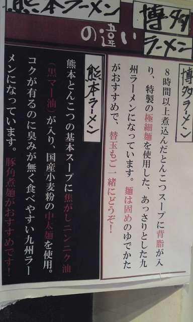 熊本黒拉麺 清正 2015.05 (8).jpg
