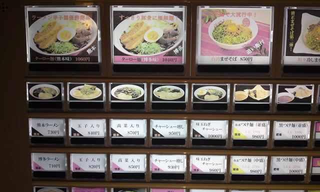 熊本黒拉麺 清正 2015.05 (9).jpg