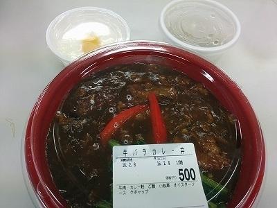 「 DORAGON酒家 」 牛ばらカレー丼 進化したワンコイン弁当