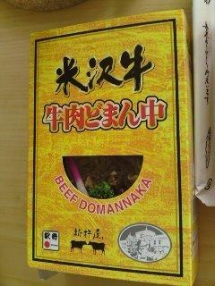 牛肉ど真中11米沢.JPG