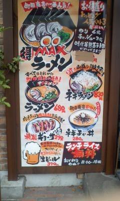 「 町田商店 」 横浜家系ラーメン マイルド系スープ