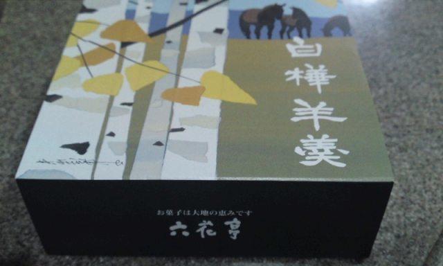 < 白樺羊羹 > by 六花亭