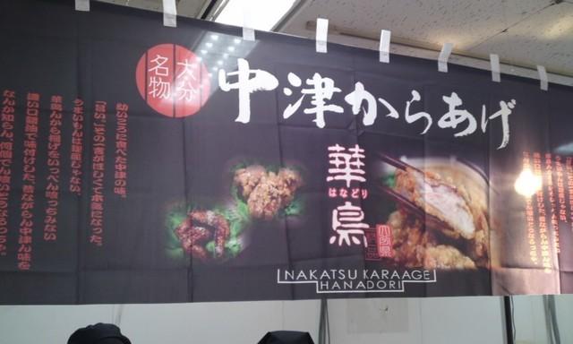 「 華鳥 」 中津からあげ 3品食べ比べ