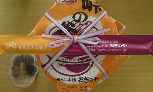 「 峠の釜めし 」 誕生55周年の美味しい駅弁