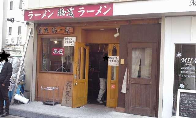 鶴一家 03 (1).jpg