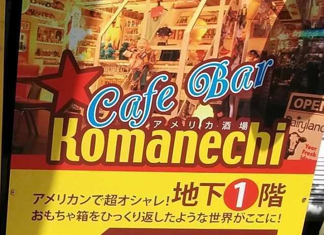 「 Komanechi 」 デミグラスハンバーグ とってもアメリカン