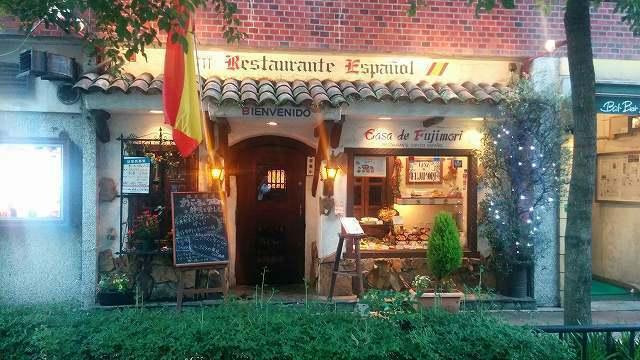 「 カサ・デ・フジモリ 」 横浜の美味しいスペイン料理