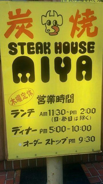 「 ステーキハウス みや 」 秘伝ソースのハンバーグ