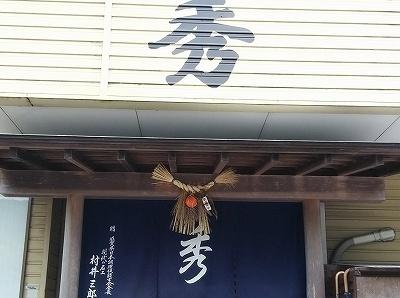 「 秀 」 おすすめ定食 お造りとカマスの天ぷら
