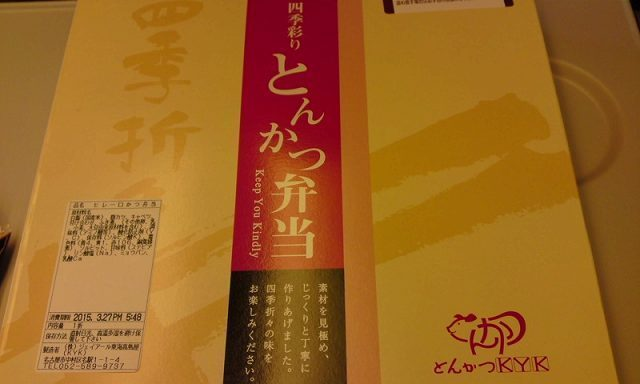 「 KYK 」 名古屋みそカツ弁当 濃い味!!