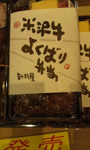 yonezawa 3.JPG